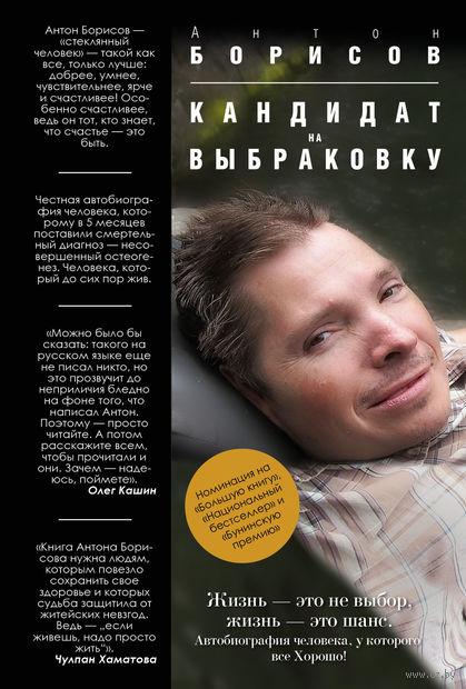 Кандидат на выбраковку. Антон Борисов