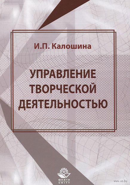 Управление творческой деятельностью в учебном процессе. Инна Калошина