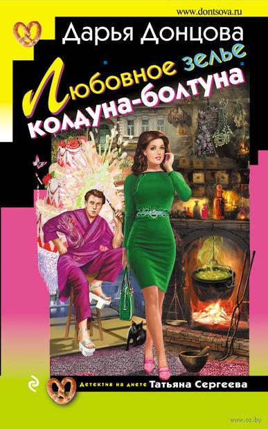 Любовное зелье колдуна-болтуна. Дарья Донцова