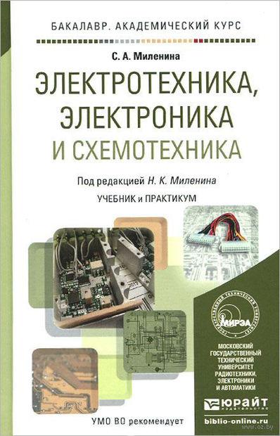 Электротехника, электроника и схемотехника. Светлана Миленина