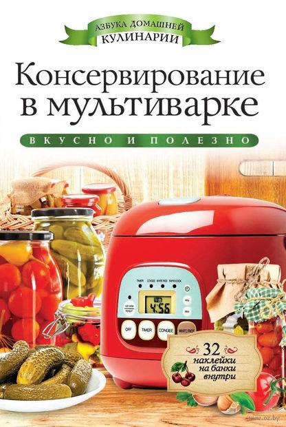 Консервирование в мультиварке. Галина Серикова