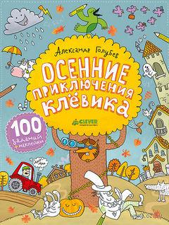 Осенние приключения Клевика. Александр Голубев