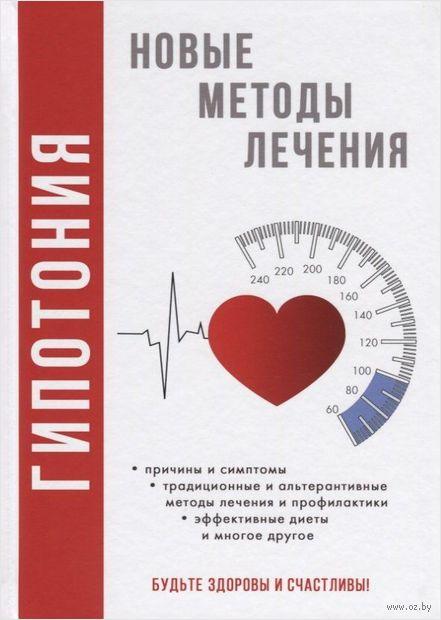 Гипотония. Анастасия Красичкова