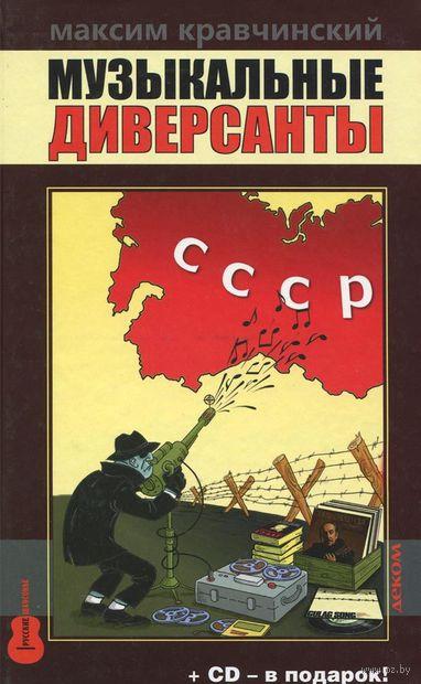 Музыкальные диверсанты (+ CD). Максим Кравчинский