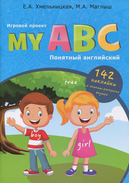 My ABC. Понятный английский. Игровой проект. Марина Маглыш, Е. Хмельницкая