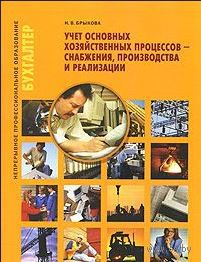 Учет основных хозяйственных процессов - снабжения, производства и реализации. Наталья Брыкова