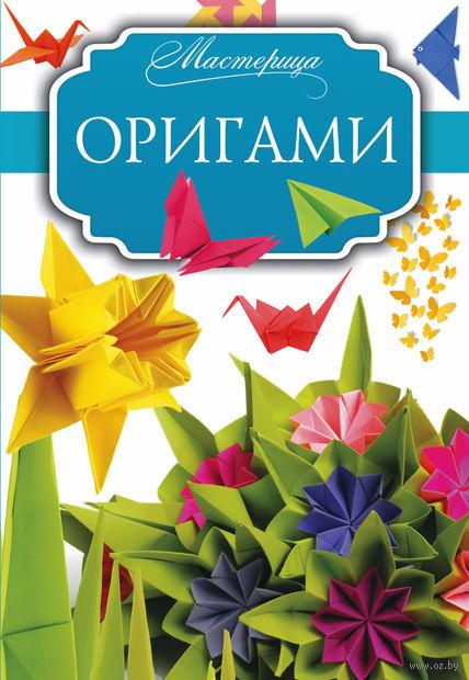 Оригами. Д. Смирнов