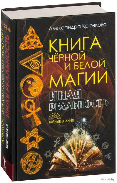 Книга Черной и Белой магии. Иная реальность. Александра Крючкова