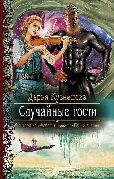 Случайные гости. Дарья Кузнецова