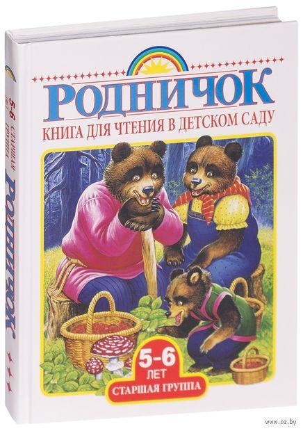 Книга для чтения в детском саду. Старшая группа 5-6 лет