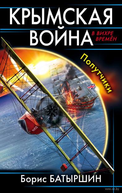 Крымская война. Попутчики — фото, картинка