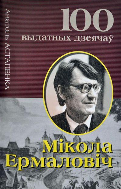 Мікола Ермаловіч — фото, картинка