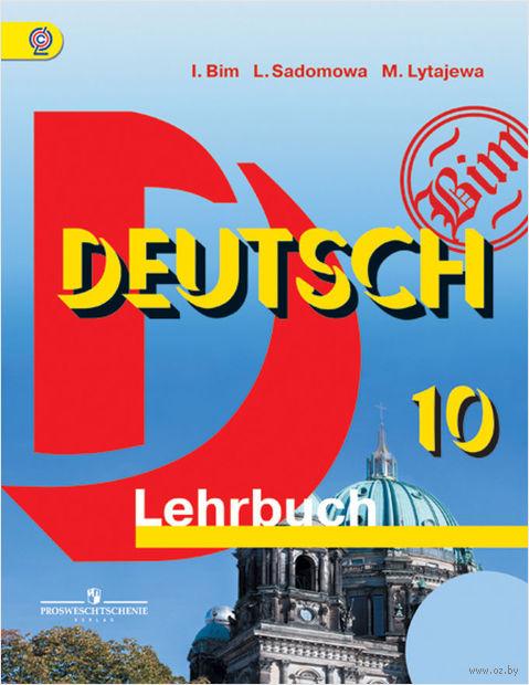 Немецкий язык. 10 класс. Учебник — фото, картинка