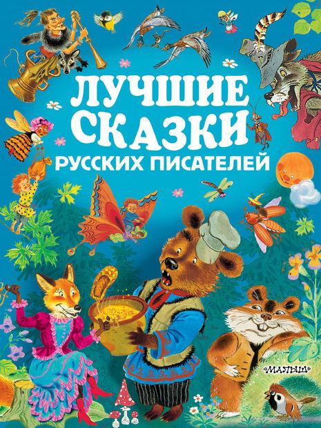 Лучшие сказки русских писателей — фото, картинка