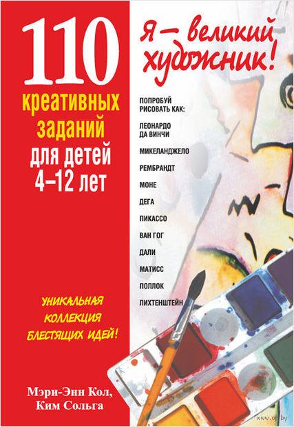 110 креативных заданий для детей 4-12 лет. Ким Сольга, Мэри-Энн Кол