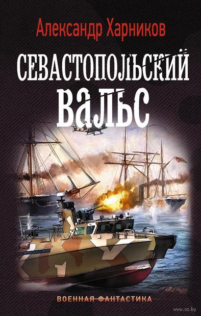 Севастопольский вальс — фото, картинка