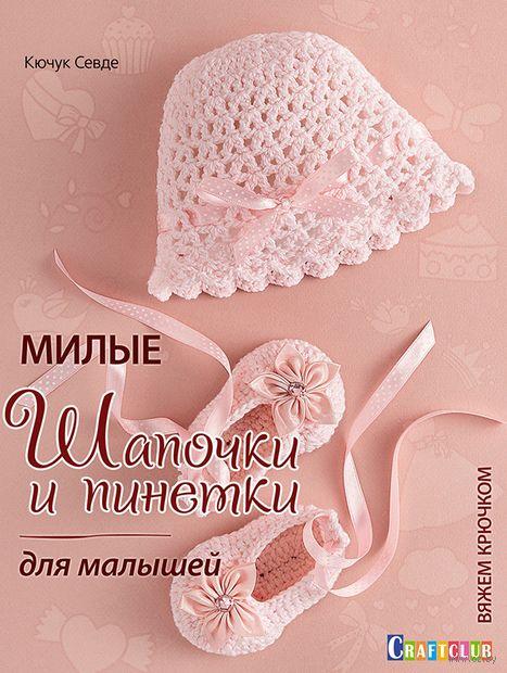 Милые шапочки и пинетки для малышей — фото, картинка