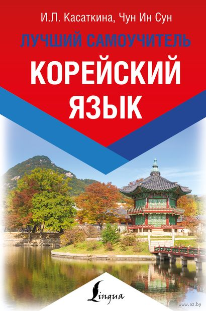 Корейский язык. Лучший самоучитель — фото, картинка