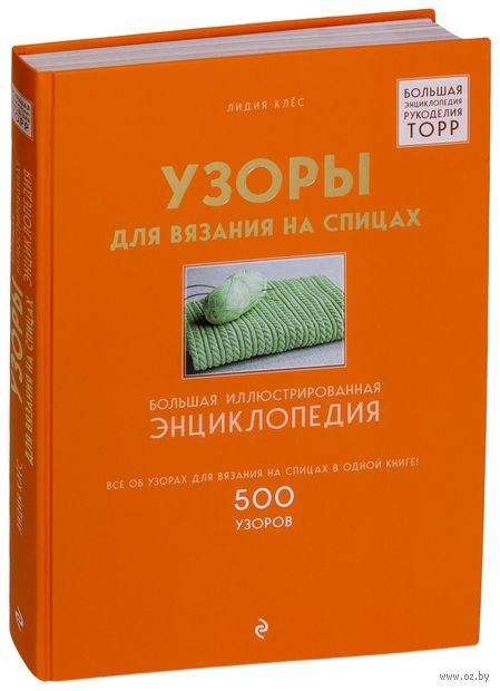Узоры для вязания на спицах. Большая иллюстрированная энциклопедия ТOPP — фото, картинка
