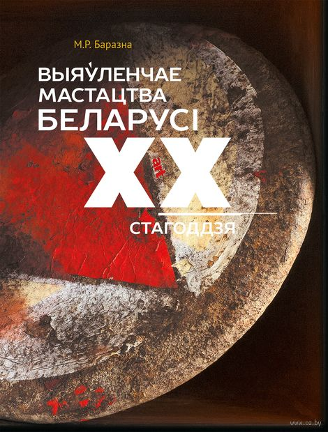 Выяўленчае мастацтва Беларусі XX стагоддзя — фото, картинка