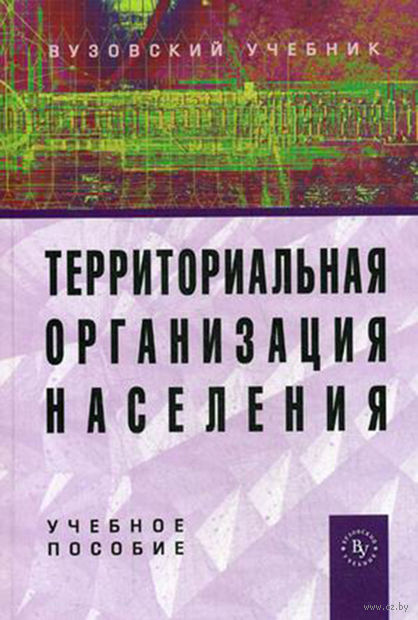Территориальная организация населения. Е. Чистякова