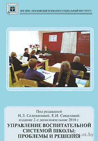 Управление воспитательной системой школы. Проблемы и решения