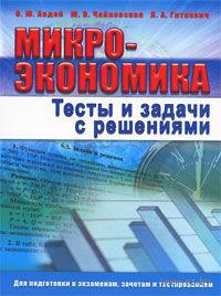 Микроэкономика. Тесты и задачи с решениями. О. Авдей