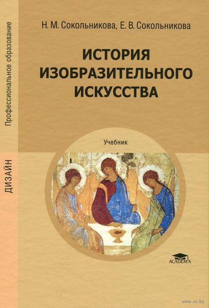 История изобразительного искусства. Наталья Сокольникова, Е. Сокольникова
