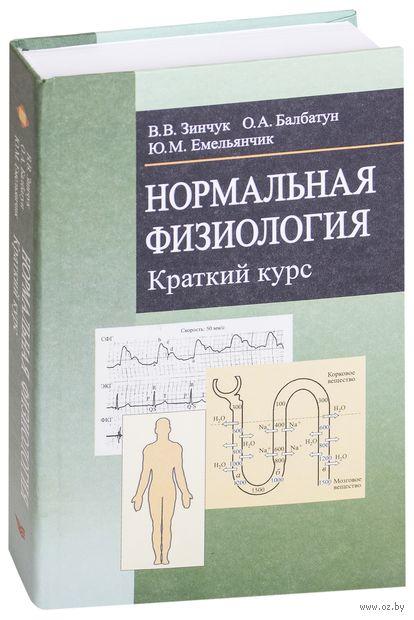 Нормальная физиология. Краткий курс — фото, картинка