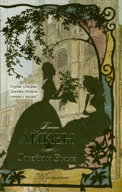 Джейн и Эмма. Джоан Айкен