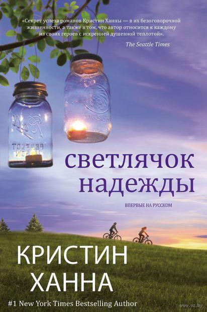 Светлячок надежды. Кристин Ханна