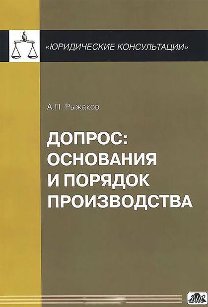 Допрос. Основания и порядок производства. Александр Рыжаков