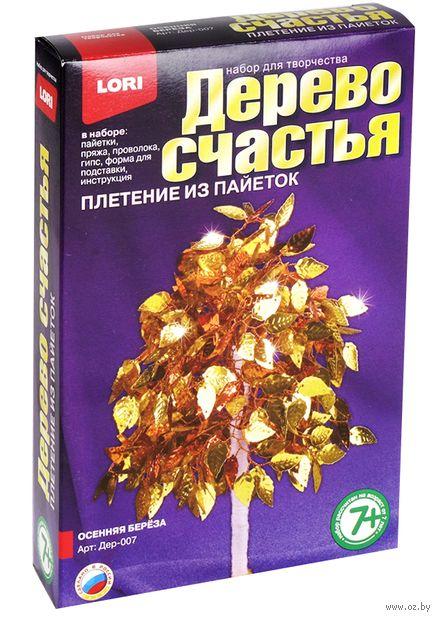 """Набор для плетения из пайеток """"Дерево счастья. Осенняя береза"""""""