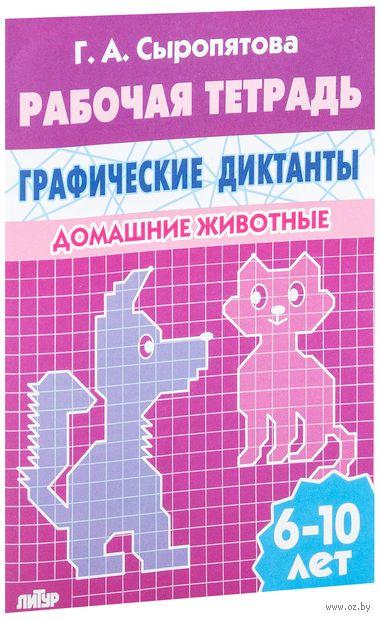 Графические диктанты. Домашние животные. Галина Сыропятова