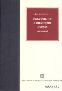 Образование в отсутствие Образа. Дмитрий Левитес