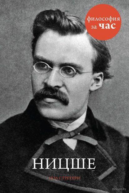 Ницше — фото, картинка