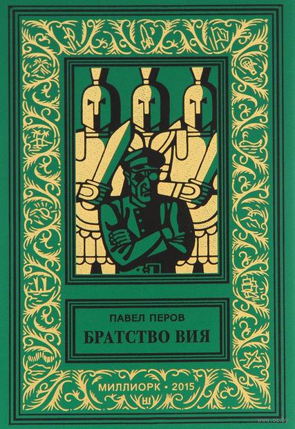 Братство Вия. Павел Перов