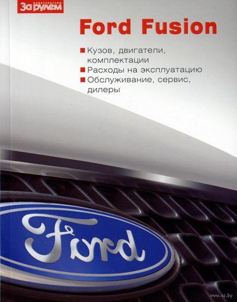 Ford Fusion. Ваш автомобиль