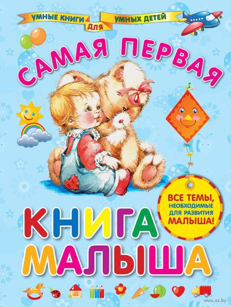 Самая первая книга малыша — фото, картинка