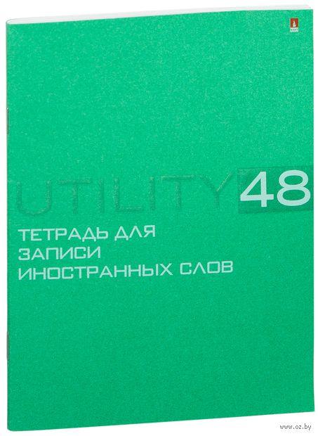 """Тетрадь для записи иностранных слов """"Utility"""" (в ассортименте) — фото, картинка"""