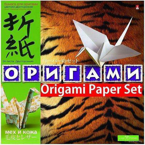 "Набор бумаги для оригами ""Мех и кожа"" (22,6х23 см; 24 листа) — фото, картинка"