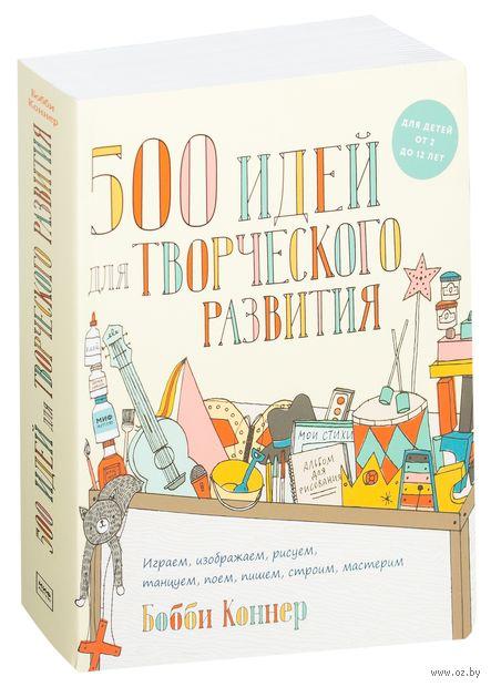 500 идей для творческого развития. Играем, изображаем, рисуем, танцуем, поем, пишем, строим, мастерим — фото, картинка