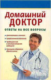 Домашний доктор. Ответы на все вопросы — фото, картинка