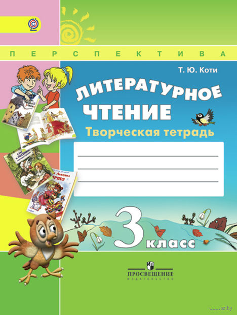 Литературное чтение. 3 класс. Творческая тетрадь — фото, картинка