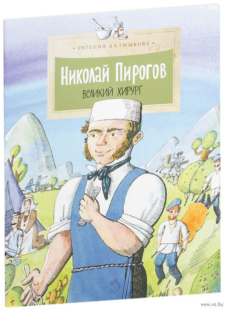 Николай Пирогов. Великий хирург — фото, картинка