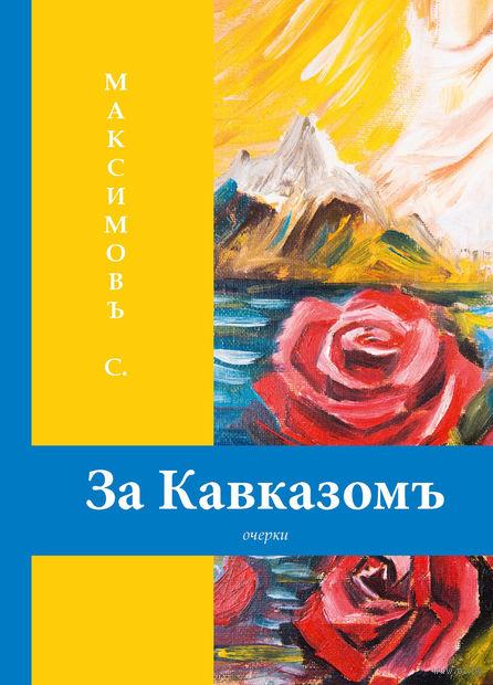 За Кавказомъ — фото, картинка