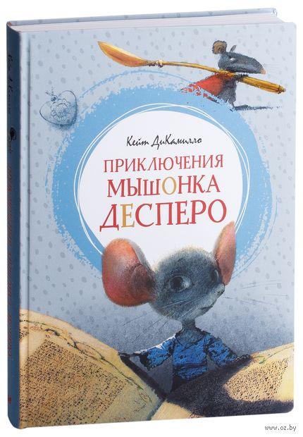 Приключения мышонка Десперо — фото, картинка