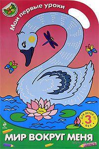Мир вокруг меня. Часть 3. Раскраска с наклейками для детей от 3 лет — фото, картинка