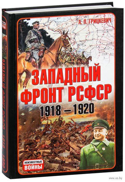 Западный фронт РСФСР 1918-1920. А. Грицкевич