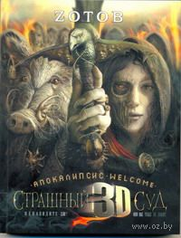 Апокалипсис Welcome. Страшный Суд 3D (книга вторая - мягкая обложка). Георгий Зотов (Zотов)